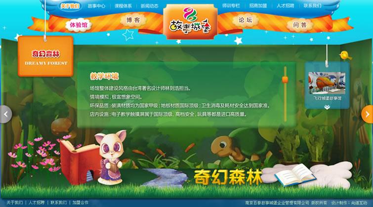 南京城市形象宣传片_故事城堡2010版网站
